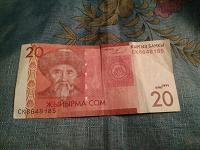 Отдается в дар банкнота 20 сом Кыргызстана