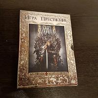 Отдается в дар Игра престолов 1 и 2 сезон