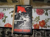 Отдается в дар Книга А.Фадеева «Молодая гвардия»