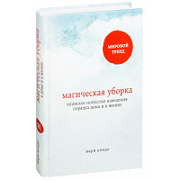Отдается в дар Электронная книга Мари Кондо «Магическая уборка»