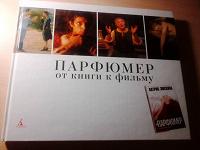 Отдается в дар Книга про историю фильма Парфюмер.