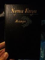 Книга стихов Хута Гагуа