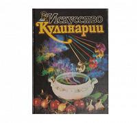 Отдается в дар Книга по кулинарии.