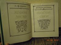 Отдается в дар Книга Манон Леско, Опасные связи