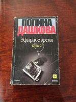 Отдается в дар Полина Дашкова «Эфирное время» книга 2