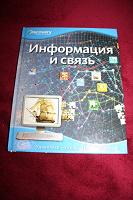 Отдается в дар Книга серии Discovery education «Информация и связь»