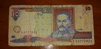 Отдается в дар 10 гривен