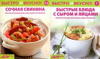 Отдается в дар Кулинарные журналы из серии Быстро и вкусно.