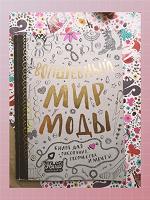 Отдается в дар Волшебный мир моды. Книга для рисования, творчества и мечты