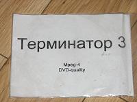 Отдается в дар CD-R диск с фильмом терминатор-3