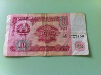 Отдается в дар 10 рублей Таджикистана