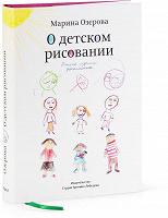Отдается в дар Марина Озерова — О детском рисовании