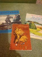 Отдается в дар Книги детские. СССР