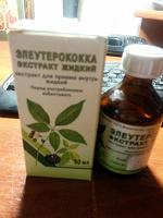 Отдается в дар Лекарства Элеутерококка