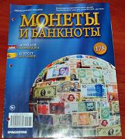 Отдается в дар Журнал монеты и банкноты