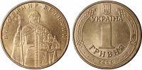 Отдается в дар Юбилейная монета Владимир Великий