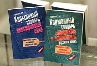 Отдается в дар Карманные словари