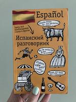 Отдается в дар Испанский разговорник