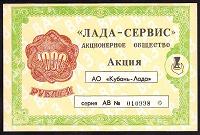 Отдается в дар Акция АО «Лада-Сервис» «Кубань-Лада» 1000 рублей.