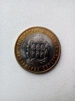 Отдается в дар Монета Пензенская область