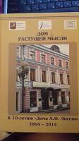 Отдается в дар «Дом А.Ф.Лосева».