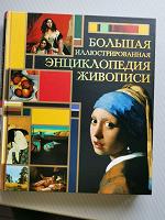 Отдается в дар Большая иллюстрированная энциклопедия живописи
