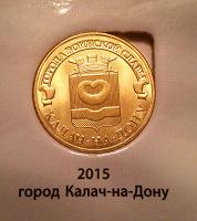 Отдается в дар ГВС Калач-на-Дону 2015 г.