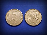 Отдается в дар 5 рублей 1992 г.