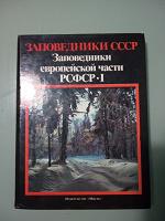 Отдается в дар Книга СССР