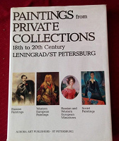 Отдается в дар Книга о живописи 18-20 веков из частных коллекций