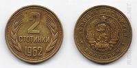 Отдается в дар 2 стотинки 1962