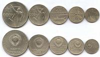 Отдается в дар Набор монет Советского Союза