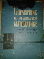 Отдается в дар Книга Справочник по элементарной математике