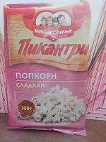 Отдается в дар Попкорн сладкий