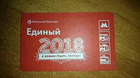 Отдается в дар «Единый» билет метро «2018. С Новым годом, Москва!»