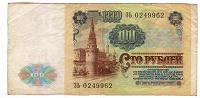 Отдается в дар бона 100 руб 1991 год