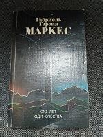 Отдается в дар книга Гарсия Маркес Г. Сто лет одиночества