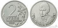 Отдается в дар 2 рубля Кожина