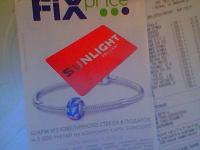 Отдается в дар Купон из FIXprice на получение шарма и 3 т. р. на бонусную карту в Sunlight