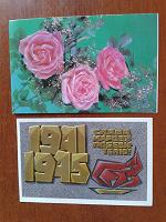 Отдается в дар СССР — филокартия: открытки