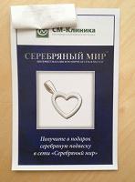 Отдается в дар Купон на получение подвески в магазине «Серебрянный мир»