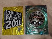 Отдается в дар Книга рекордов Гиннеса. 2 книги.
