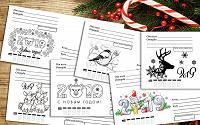 Отдается в дар Шаблоны почтовых конвертов к Новому году