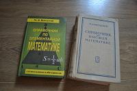 Отдается в дар М. Я. Выгодский. Справочник по высшей математике
