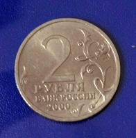 Отдается в дар 2 рубля 2000 год Сталинград