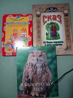 Отдается в дар Детские книги в твёрдых обложках формат А4