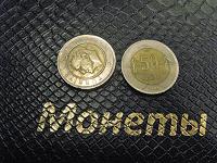 Отдается в дар Турецкая монета 50 курушей