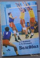 Отдается в дар Книга времен СССР «Волейбол»