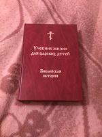 Отдается в дар 4-ый том Библейской истории на старославянском языке