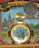 Отдается в дар 3 монеты+ жетон